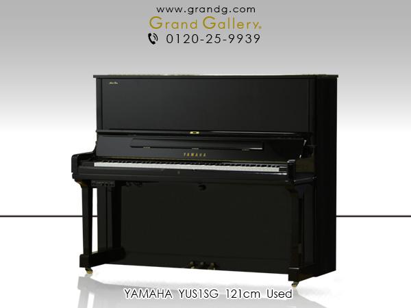 中古ピアノ YAMAHA(ヤマハ) YUS1SG 高年式!純正消音機能付ピアノ