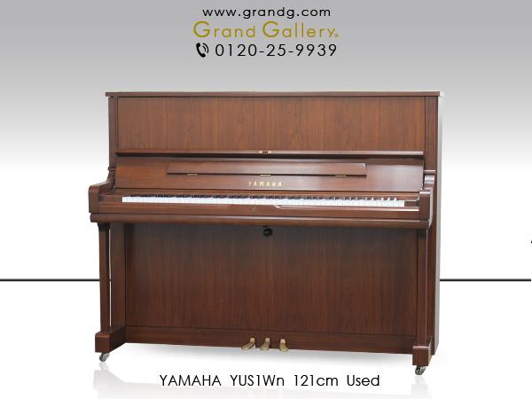 【リニューアル中古ピアノ】YAMAHA(ヤマハ) YUS1Wn