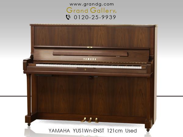 【売約済】特選中古ピアノ YAMAHA(ヤマハ)YUS1Wn-ENST