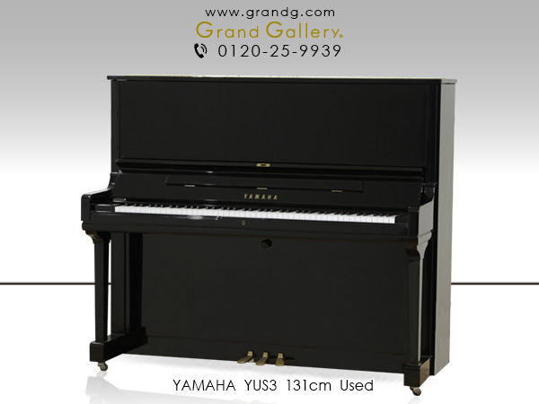 特選中古ピアノ YAMAHA(ヤマハ)YUS3 ※2015年製 最高の音へのこだわりを目指したヤマハYUSシリーズの一台