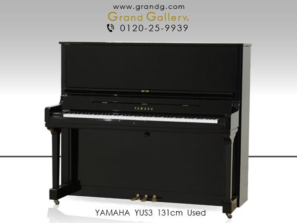 中古ピアノ YAMAHA(ヤマハ)YUS3 ※2015年製 最高の音へのこだわりを目指したヤマハYUSシリーズの一台