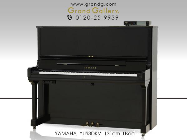 特選中古ピアノ YAMAHA(ヤマハ)YUS3DKV 自動演奏機能付きアップライトピアノ