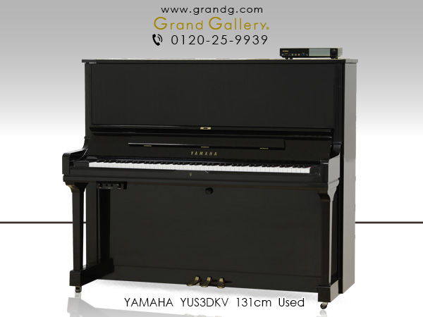 【売約済】中古アップライトピアノ YAMAHA(ヤマハ)YUS3DKV