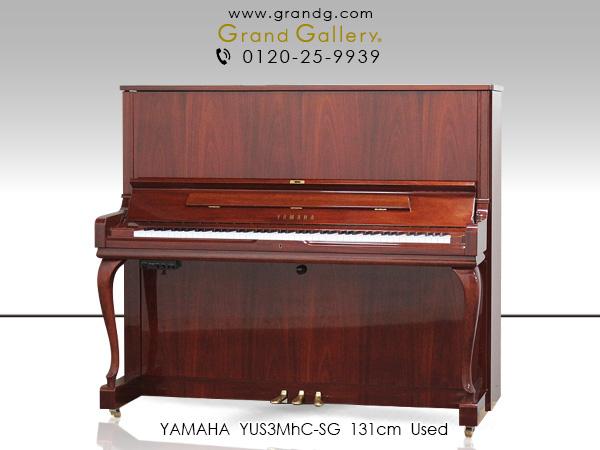 特選中古ピアノ YAMAHA(ヤマハ)YUS3MhC-SG YUSシリーズ 上品な木目・猫脚・消音機能付モデル