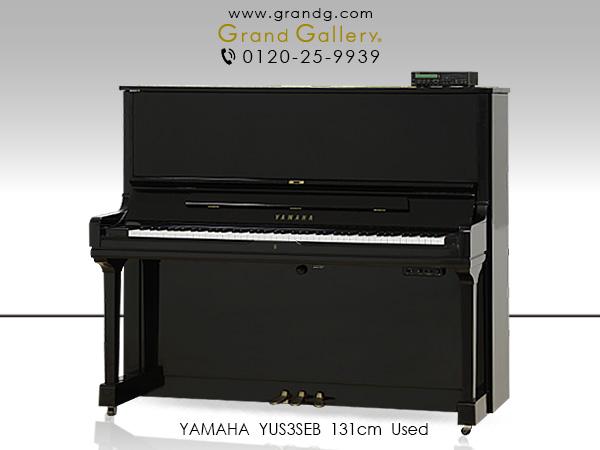 中古アップライトピアノ YAMAHA(ヤマハ)YUS3SEB