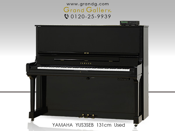 【売約済】中古アップライトピアノ YAMAHA(ヤマハ)YUS3SEB