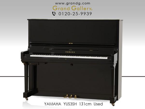 中古アップライトピアノ YAMAHA(ヤマハ)YUS3SH