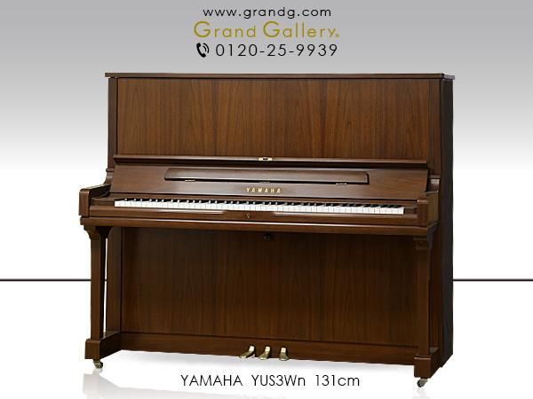 新品アップライトピアノ YAMAHA(ヤマハ)YUS3Wn / 新古品