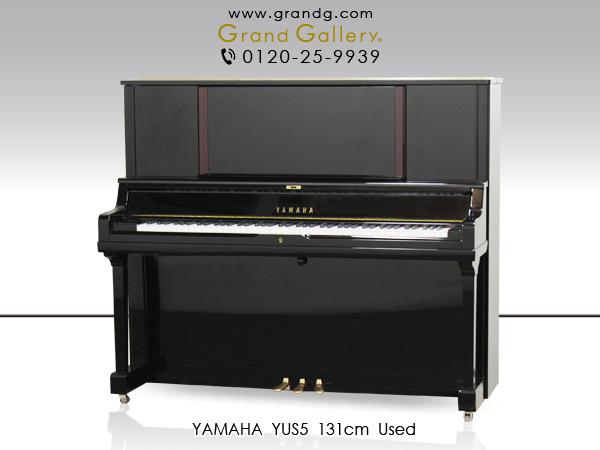 【売約済】中古アップライトピアノ YAMAHA(ヤマハ) YUS5