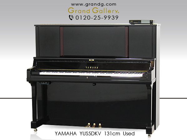 特選中古ピアノ YAMAHA(ヤマハ)YUS5DKV 自動演奏機能付き最上位モデル