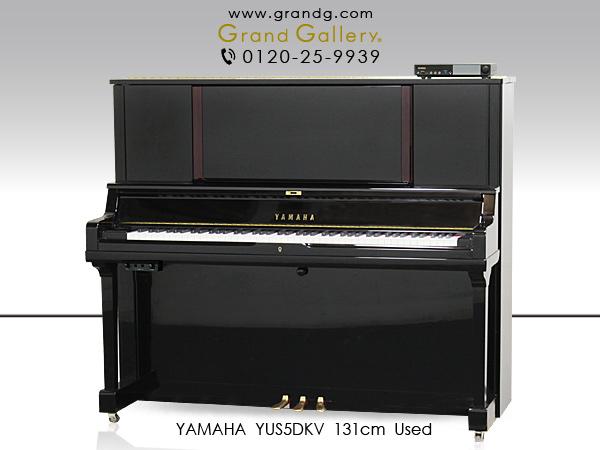 【売約済】中古アップライトピアノ YAMAHA(ヤマハ)YUS5DKV