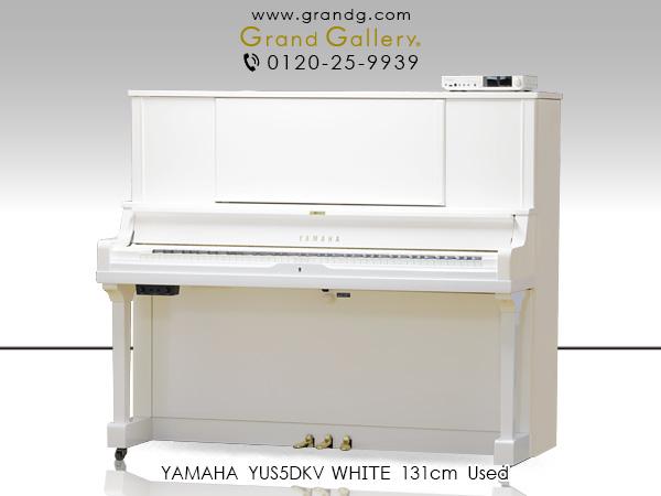中古アップライトピアノ YAMAHA(ヤマハ)YUS5DKV