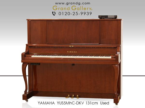 特選中古ピアノ YAMAHA(ヤマハ)YUS5MhC-DKV 自動演奏機能付 木目 猫脚 最上位モデル