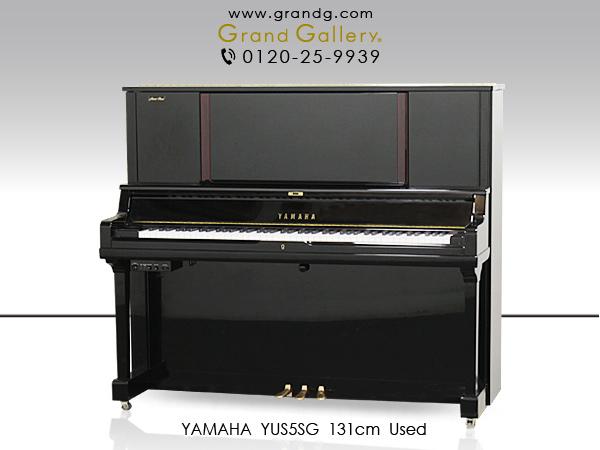 特選中古ピアノ YAMAHA(ヤマハ)YUS5SG 消音機能付きハイグレードモデル
