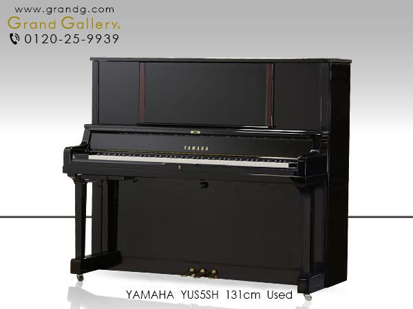 特選中古ピアノ YAMAHA(ヤマハ)YUS5SH 「YUSシリーズ」消音機能付き最上位モデル