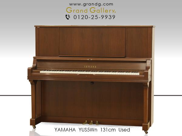 特選中古ピアノ YAMAHA(ヤマハ)YUS5Wn グランドピアノに迫る響きとタッチ 木目ハイグレードモデル
